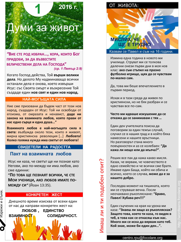 01 | януари 2016 | BUL | PDF